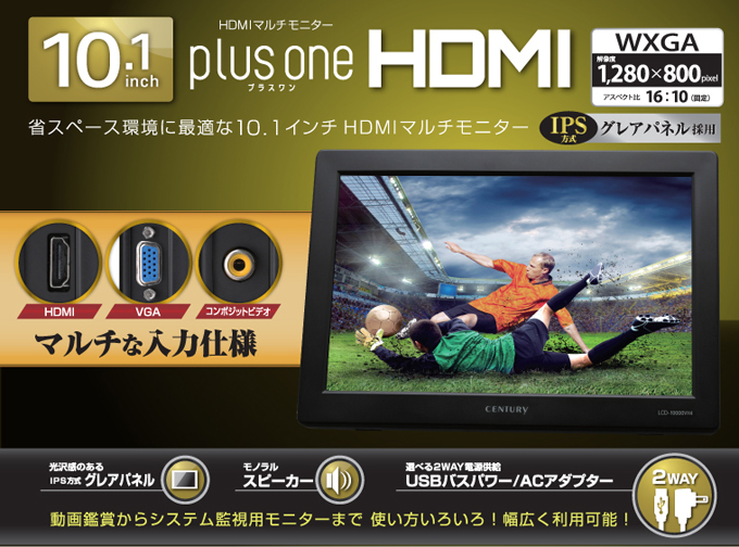 plus one HDMI(LCD-10000VH4)