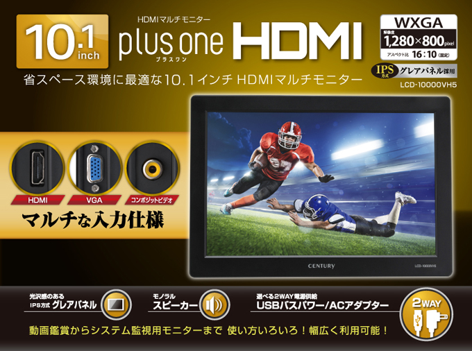 plus one HDMI(LCD-10000VH5)